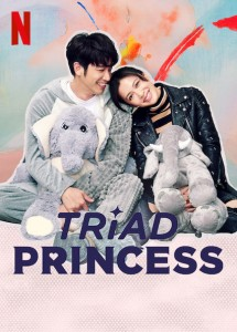 مسلسل Triad Princess