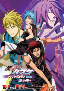 مشاهدة فيلم Kuroko No Basket Movie 2 Winter Cup Soushuuhen Namida No Saki E 2016 مترجم