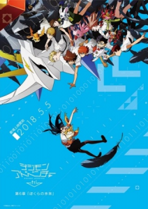 مشاهدة فيلم 2018 Digimon Adventure tri 6 Bokura no Mirai مترجم