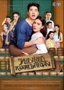 مسلسل Thong Ake The Pharmacist of Chaloang