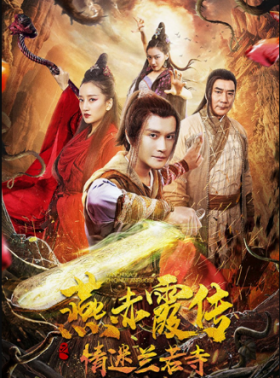 فيلم Story of Yan Chixia Love in Lan Ruo Temple 2020 مترجم