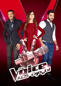برنامج The Voice Kids الموسم 2