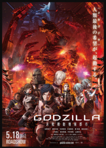 مشاهدة فيلم Godzilla City on the Edge of Battle 2018 مترجم