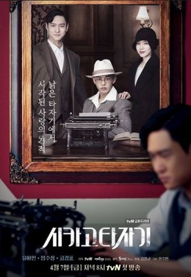 مسلسل Chicago Typewriter